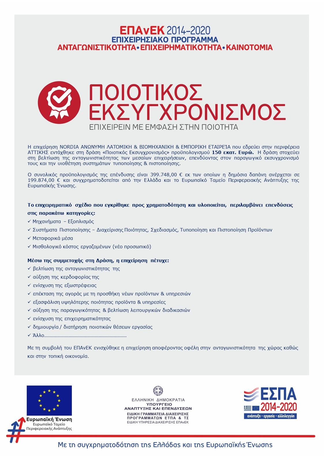epanek 2014 2020 ποιοτικός εκσυγχρονισμός NORDIA MARBLE